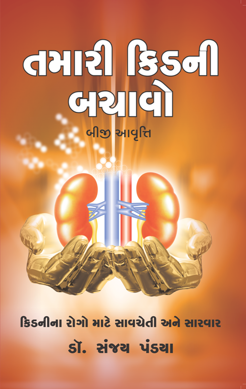 Gujarati Kidney Book