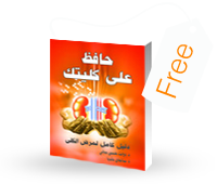 Kidney book in Arabic