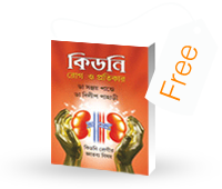Kidney book in Bangla