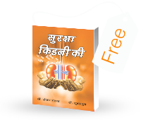 Kidney book in Hindi