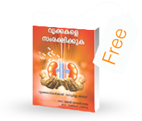 Kidney book in Malayalam