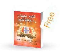 Kidney book in Persian