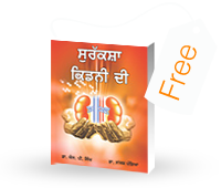 Kidney book in Punjabi