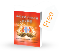 Kidney book in Sinhala