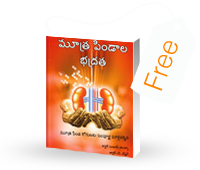 Kidney book in Telugu